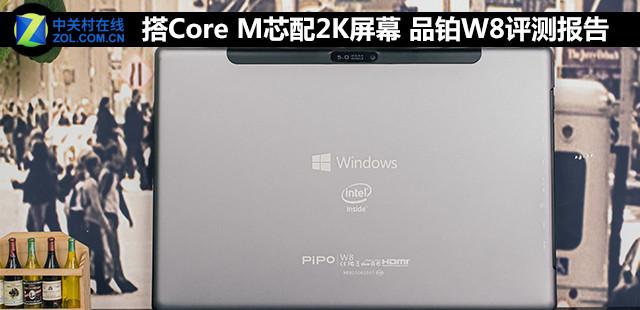 搭Core M芯配2K屏幕 品铂W8评测报告