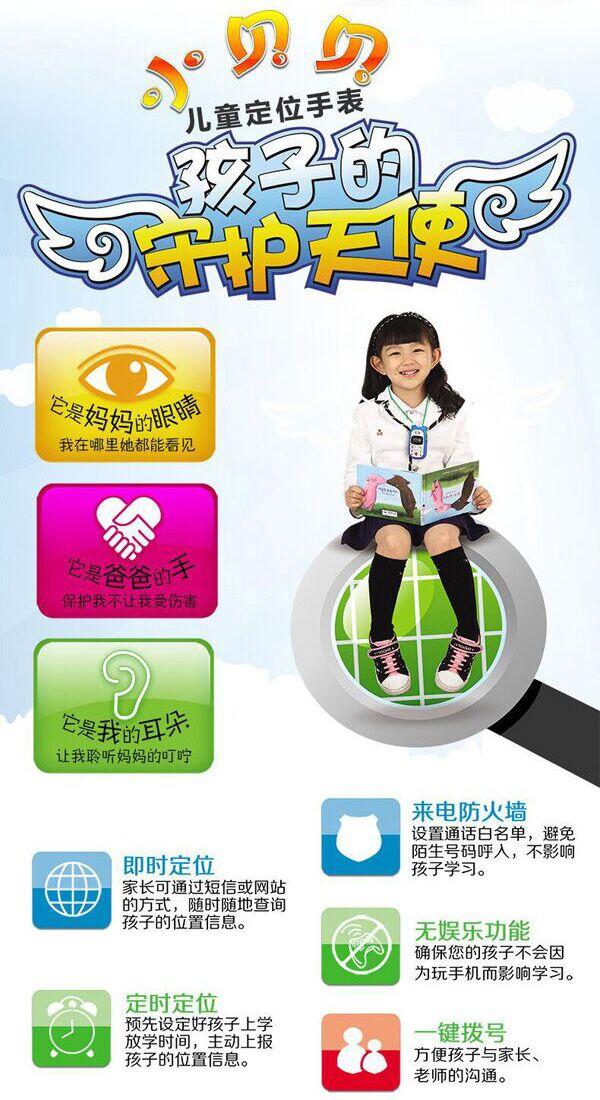 儿童定位手表上市