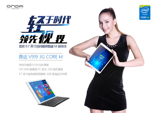 昂达V919 3G Core M正式升级双系统