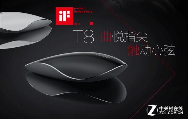雷柏T8无线触控激光鼠外形优美,造型独特,闪烁的流线型设计使得鼠标上下壳无缝隙对接,完美融为一体。机身上壳表面采用优质的磨砂材料,使用特殊油漆喷涂,防汗防滑,手感舒适。下壳采用铝合金覆盖喷砂CNC工艺,质感卓越。  雷柏T8无线触控激光鼠标外观展示 作为无线外设行业的专家,雷柏不仅注重外观设计,优异的性能也是雷柏产品得以立身的根本所在。雷柏T8无线触控激光鼠标不仅外形优美,功能也很强大。配置高性能激光引擎,拥有极强过面能力,通过专业71色纸与多种复杂面料测试验证,可以驰骋于绝大多数界面,配备达1600的D