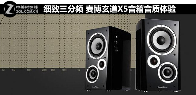 细致三分频 麦博玄道X5音箱音质体验