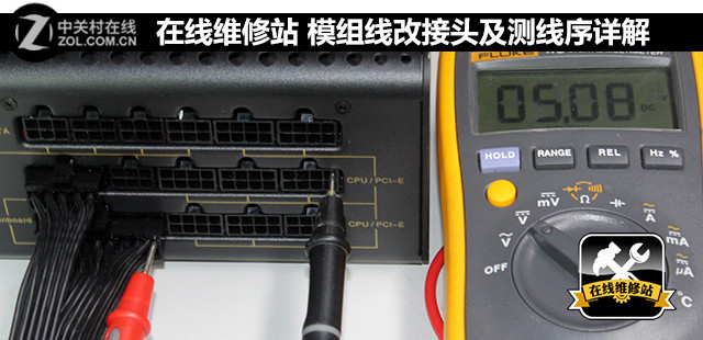 在线维修站 模组线改接头及测线序详解