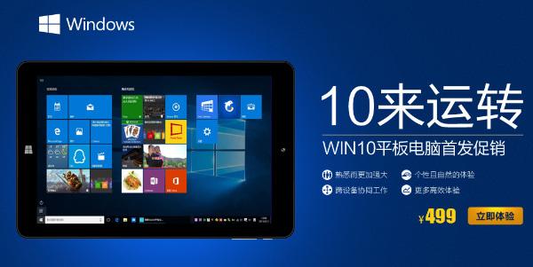 10来运转 MOMO9W预装Win10首发促销