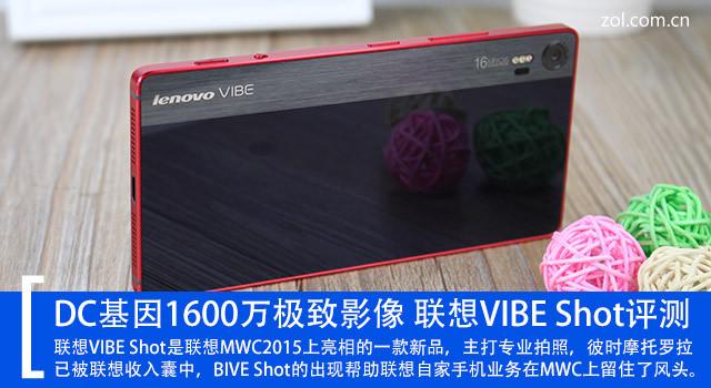 DC基因+1600万极致影像 联想VIBE Shot评测