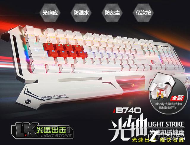 唯快致胜 血手幽灵B740机械键盘首测