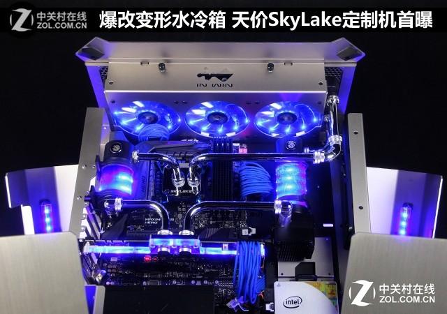 爆改变形水冷箱 天价SkyLake定制机首曝