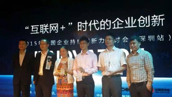"""海能達獲評""""中國最具持續創新力上市公司"""""""