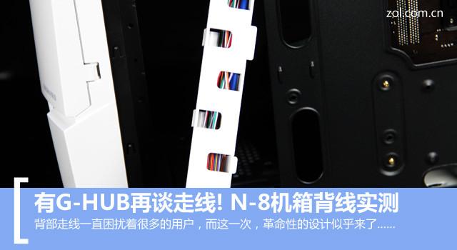 有G-HUB再谈走线! 预见N-8机箱背线实测