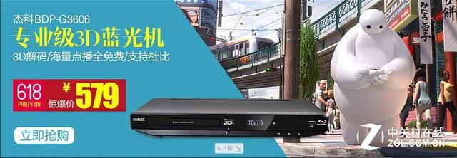 京东6.18开抢 杰科3D蓝光3606仅579元