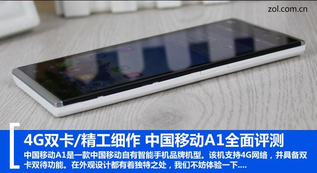 4G双卡/精工细作 中国移动A1全面评测(等)