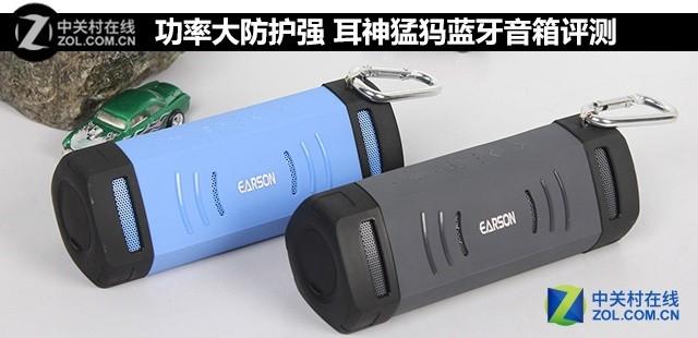 功率大防护强 耳神猛犸蓝牙音箱评测