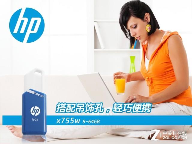 火热六月清凉来袭 HP x755w优盘促销