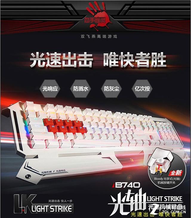 世界最快机械键盘PK发布会 邀您参加