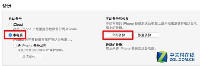iOS9刷机教程 iOS9 beta版固件下载大全