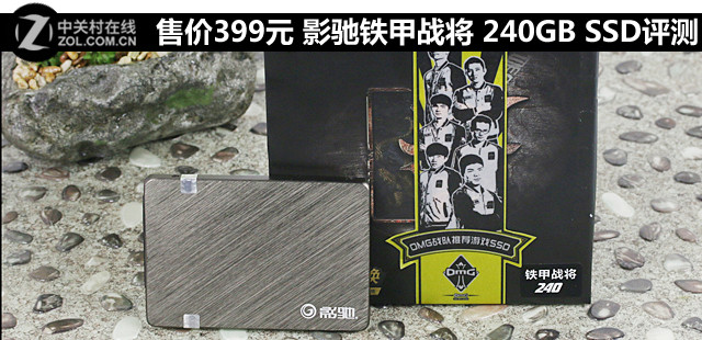 售价399元 影驰铁甲战将 240GB SSD评测