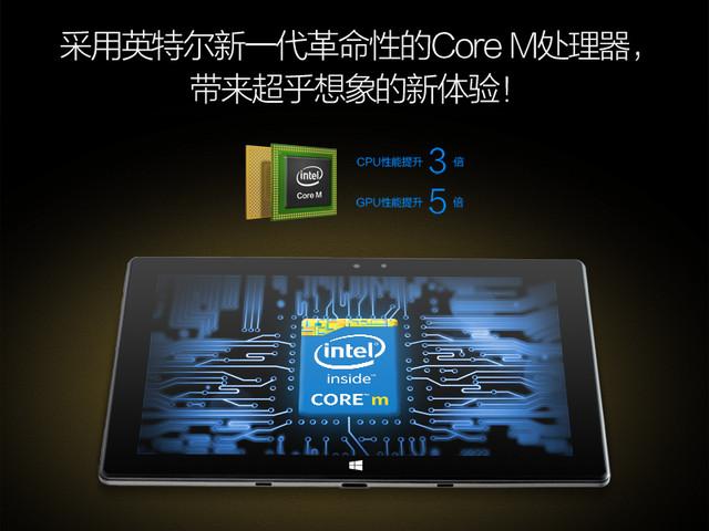 英特尔CoreM核心助PiPOW8性能飙升