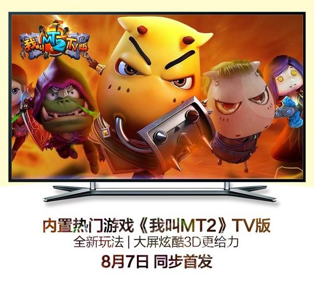 《我叫MT2》TV版开启公测 进军客厅娱乐