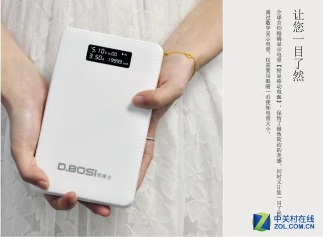 充电电流都显示!D.BOSI邓博士新品上市