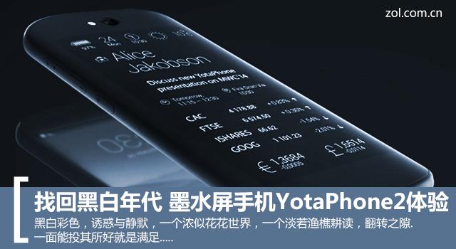 找回黑白年代 墨水屏手机YotaPhone2体验