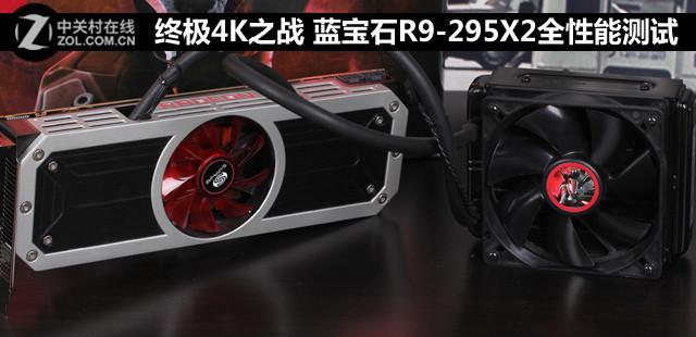 终极4K之战 蓝宝石R9-295X2全性能测试