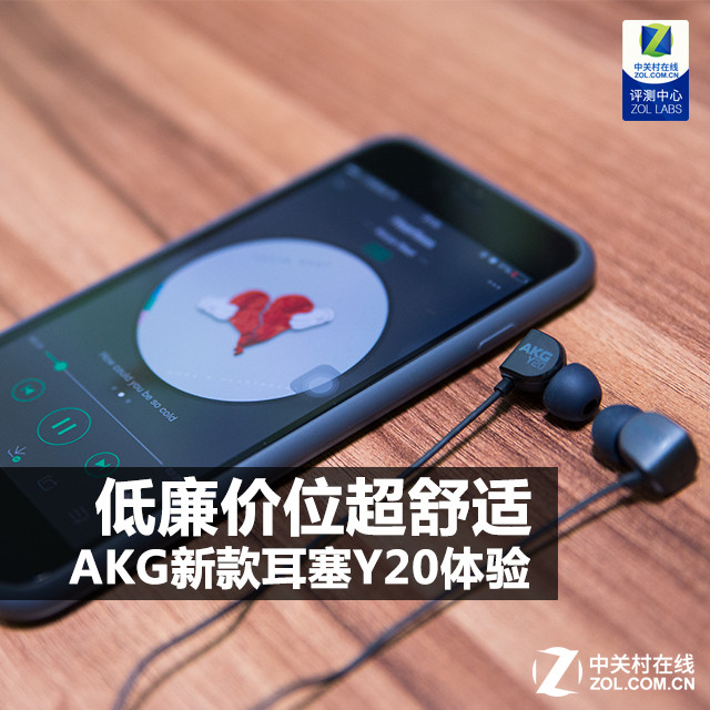 低廉价位超舒适 AKG新款耳塞Y20体验