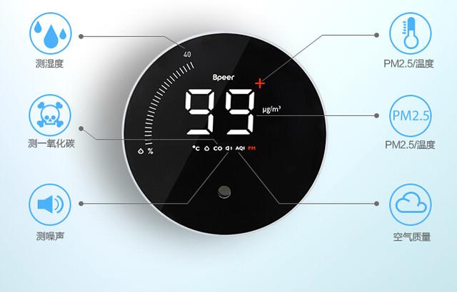 智享生活安全先行 智能传感器呵护全家