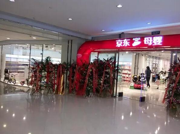京东首家母婴体验店开业