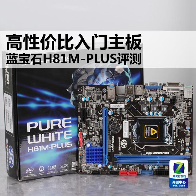 高性价比入门主板 蓝宝石H81M-PLUS评测
