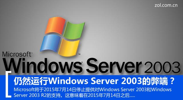 仍然在运行Windows Server 2003的弊端?