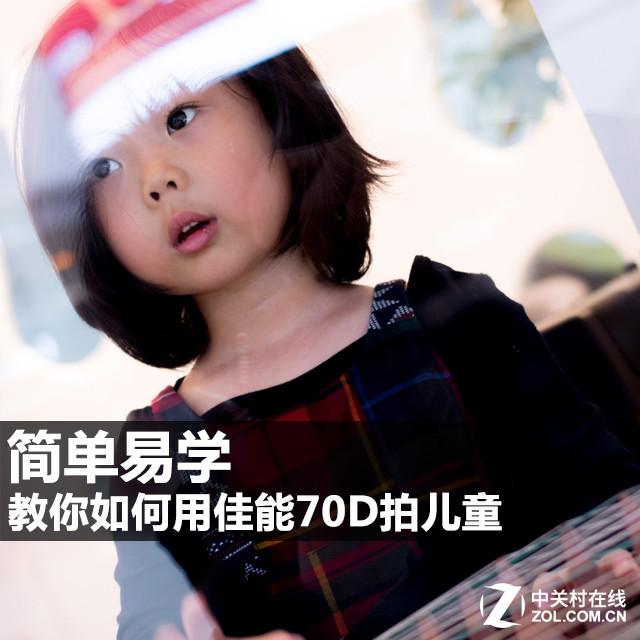 简单易学 教你如何用佳能70D拍儿童