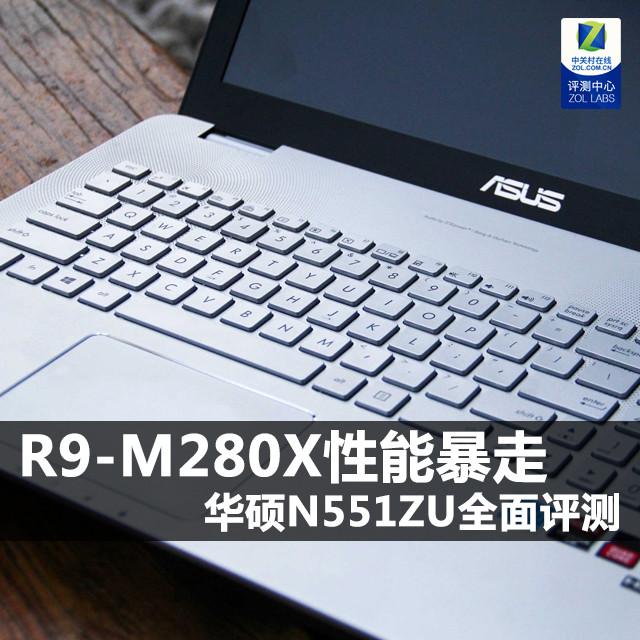 R9-M280X性能暴走 华硕N551ZU全面评测