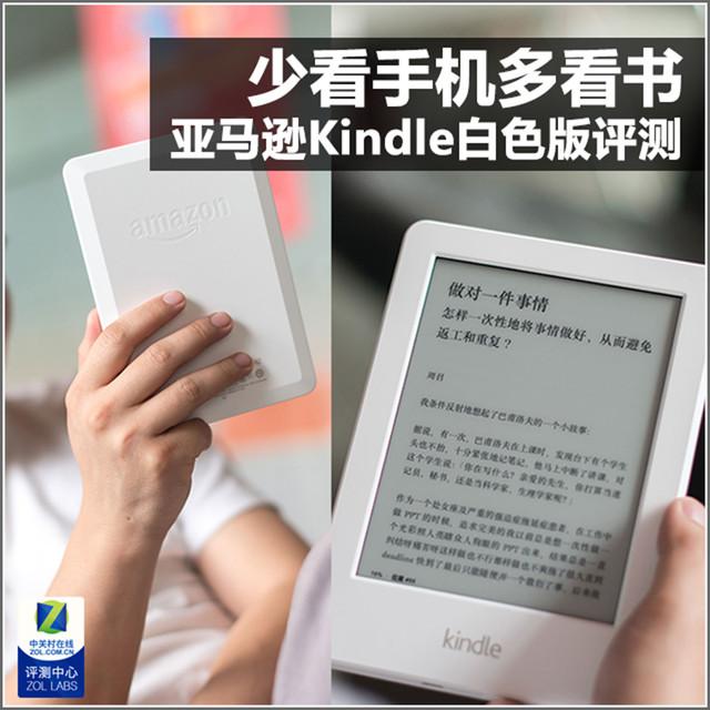 Kindle白色版评测