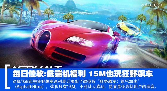 每日佳软:低端机福利 15M也玩狂野飙车