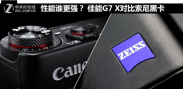 性能谁更强? 佳能G7 X对比索尼黑卡