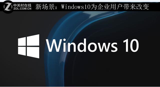 新场景:Windows10为企业用户带来改变