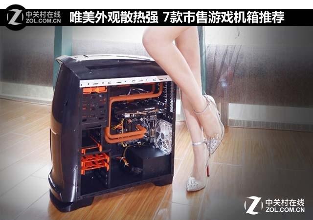 唯美外观散热强 7款市售游戏机箱推荐
