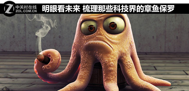 明眼看未来 梳理那些科技界的章鱼保罗
