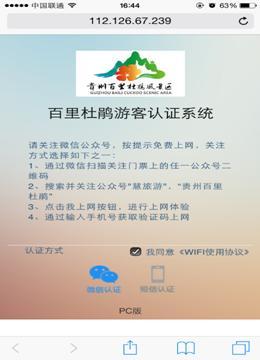 量身打造的智慧旅游-贵州百里杜鹃风景名胜