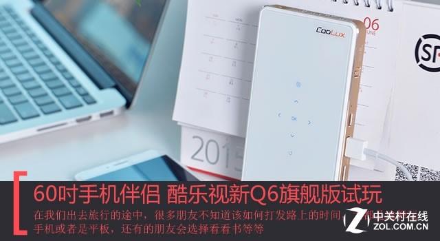 60吋手机伴侣 酷乐视新Q6旗舰版试玩