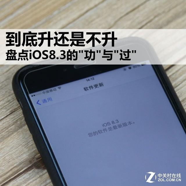 """到底升还是不升 盘点iOS8.3的""""功""""与""""过"""""""