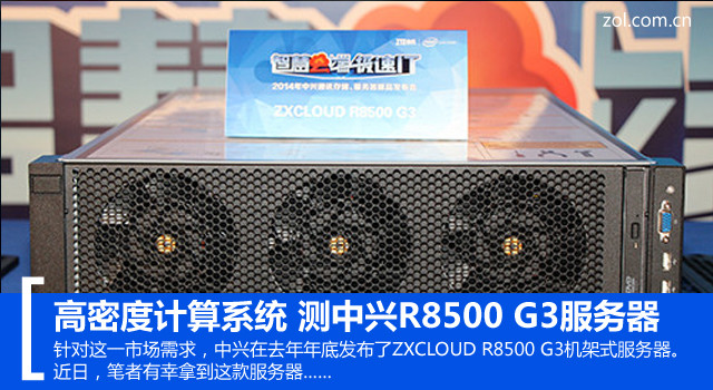 高密度计算系统 测中兴R8500 G3服务器