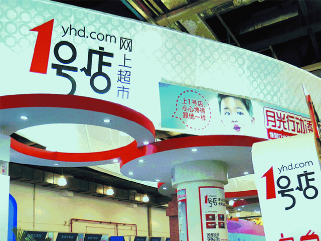 沃尔玛全资收购1号店 拓展在华电商业务