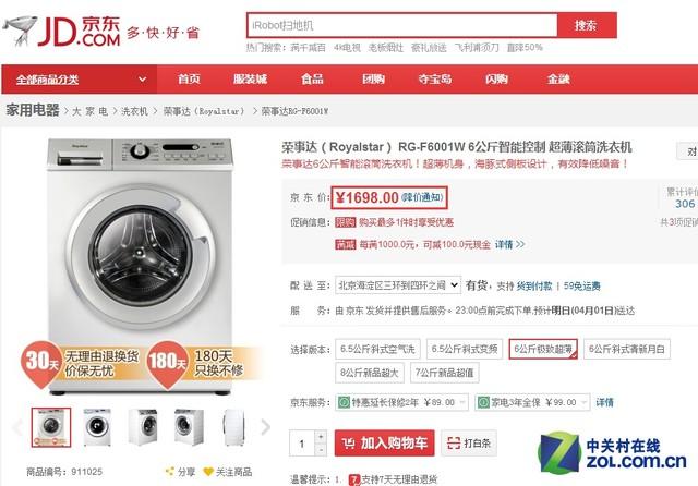 荣事达rg-f6001w洗衣机(点击此处购买)