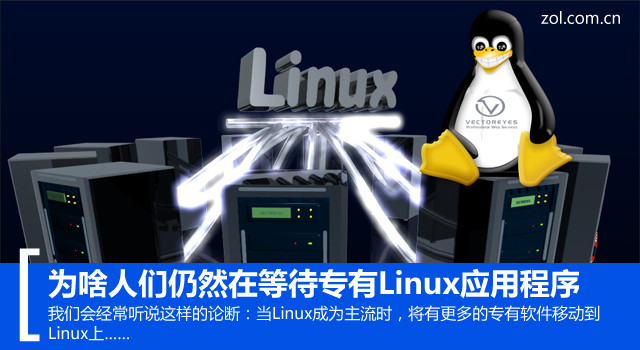 为啥人们仍然在等待专有Linux应用程序