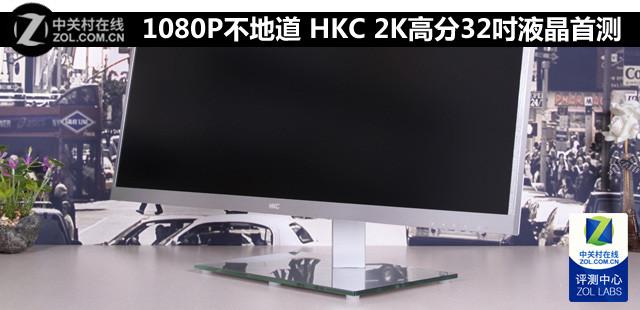 1080P真不地道 HKC 2K高分32吋液晶首测