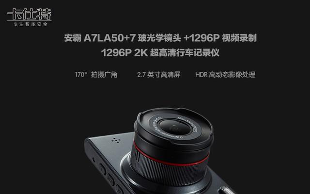 安霸A7 2K 1296P超高清行车记录仪MX5新品