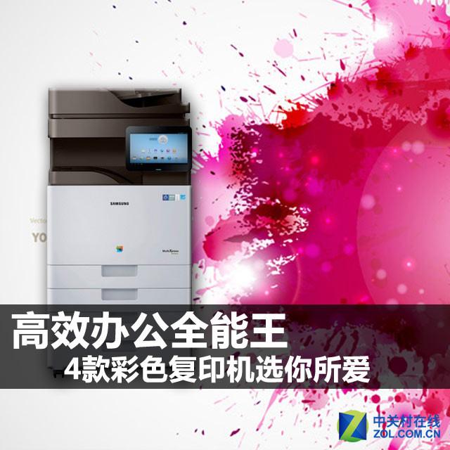 高效办公全能王 彩色复印机选你所爱