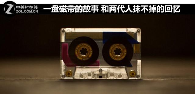 一盘磁带的故事 和两代人抹不掉的回忆
