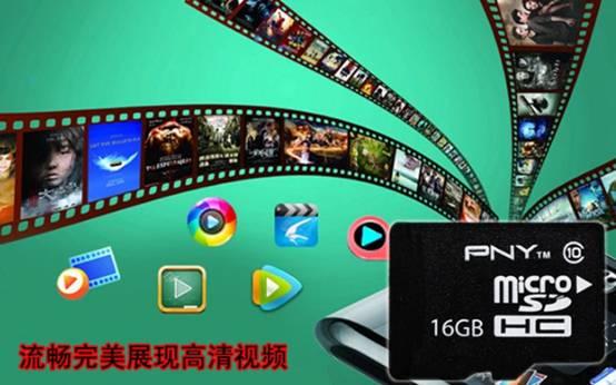 多种存储超实用 PNY TF手机存储卡强烈推荐