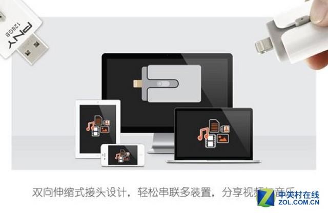 功能超强大 PNY苹果手机U盘精彩上市